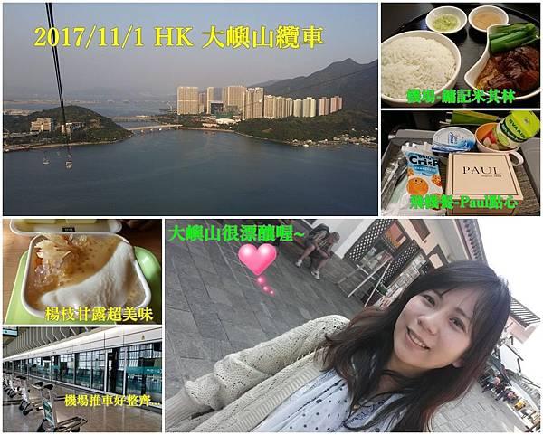 201711 HK day 5-W.jpg
