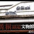 十分-菁桐文物館