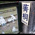 十分-菁桐車站