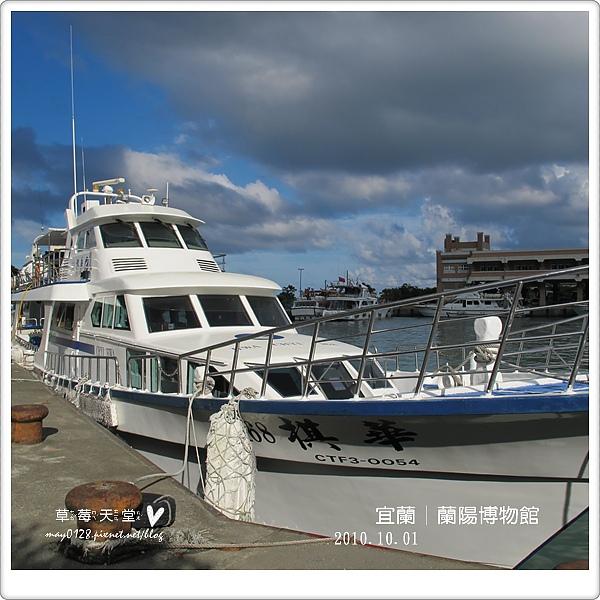 蘭陽博物館88-2010.10.01.JPG