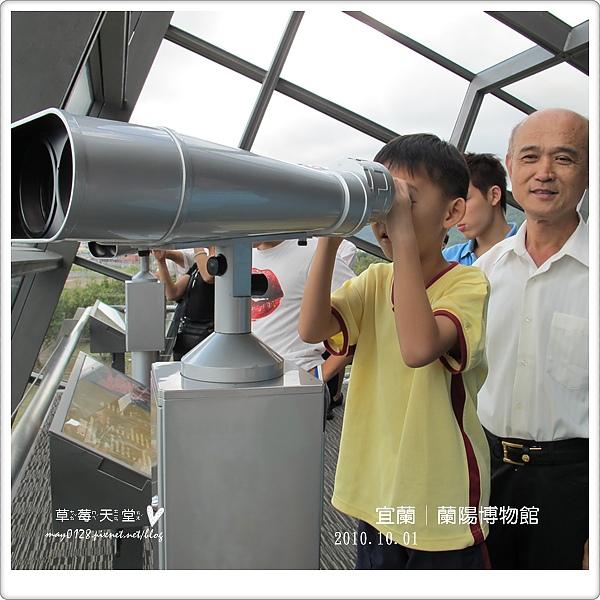蘭陽博物館45-2010.10.01.JPG