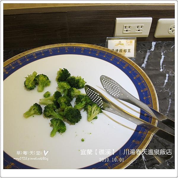 川湯春天溫泉飯店75-2010.10.02.JPG