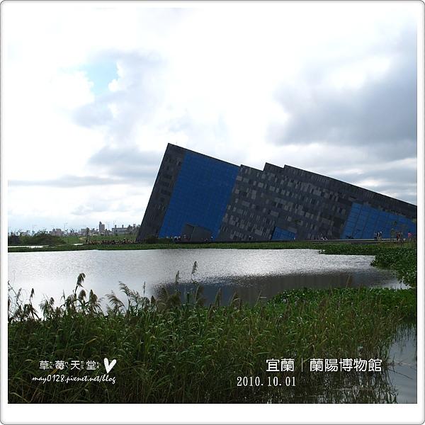 蘭陽博物館4-2010.10.01.JPG