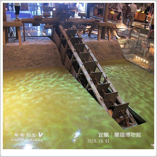 蘭陽博物館33-2010.10.01.JPG