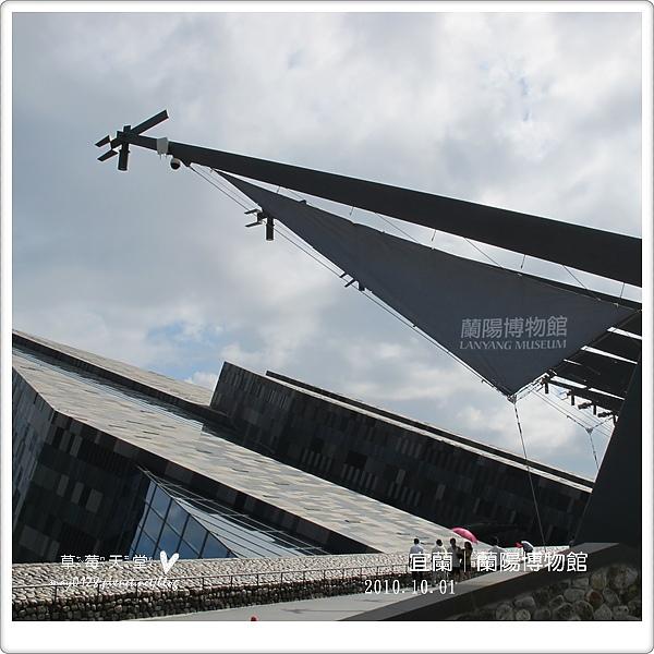 蘭陽博物館6-2010.10.01.JPG
