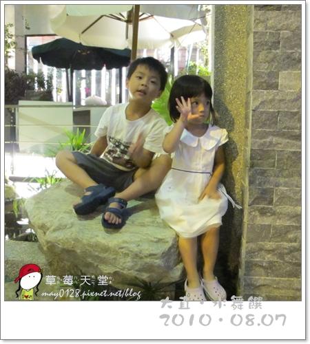 謙八歲暖身趴水舞饌74-2010.08.07.JPG