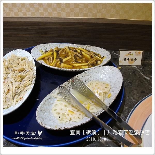 川湯春天溫泉飯店77-2010.10.02.JPG