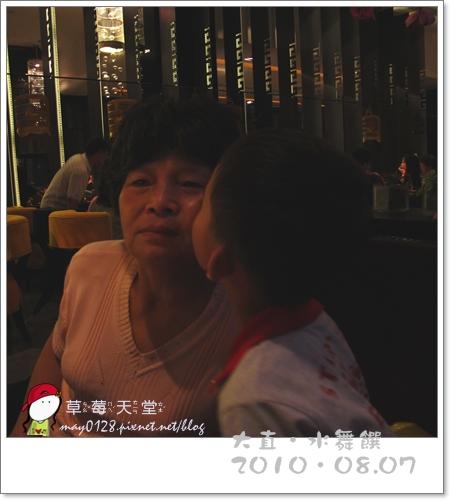 謙八歲暖身趴水舞饌46-2010.08.07.jpg