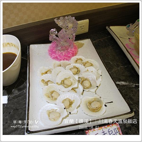 川湯春天溫泉飯店40-2010.10.01.JPG