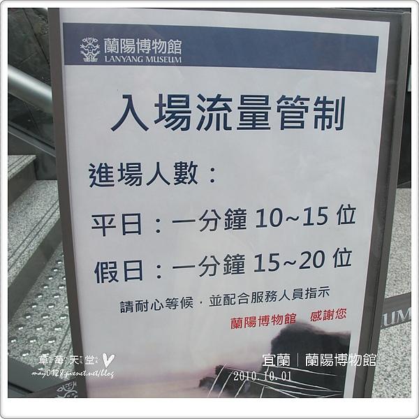 蘭陽博物館17-2010.10.01.JPG