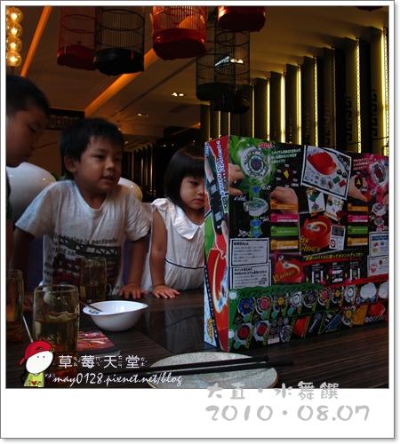 謙八歲暖身趴水舞饌25-2010.08.07.JPG
