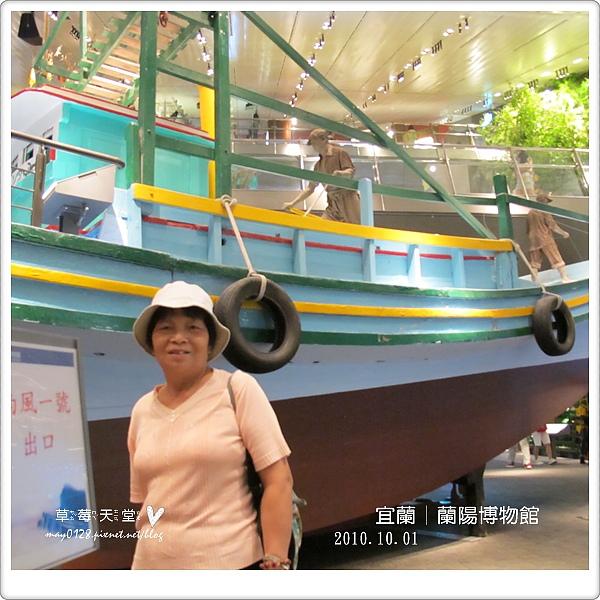 蘭陽博物館53-2010.10.01.JPG
