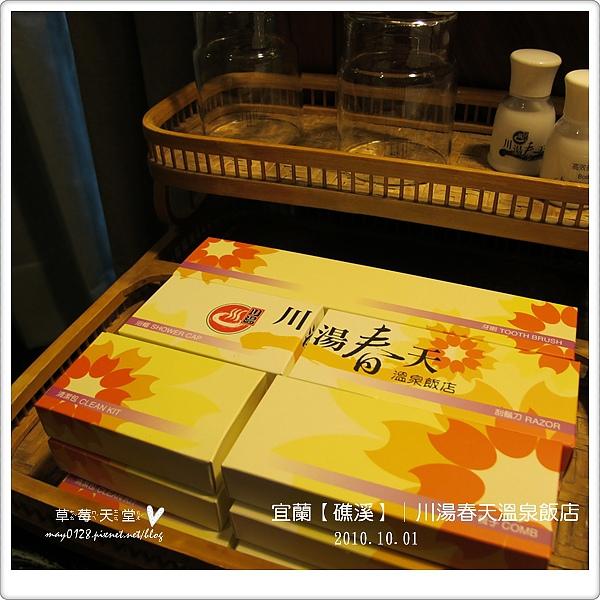 川湯春天溫泉飯店14-2010.10.01.JPG