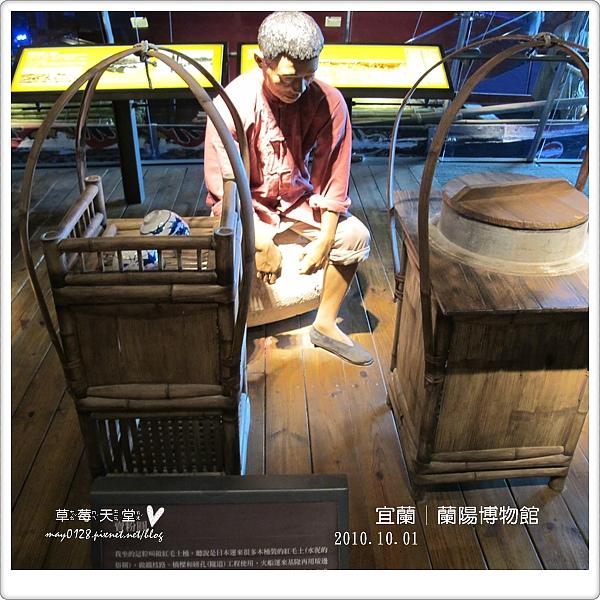 蘭陽博物館31-2010.10.01.JPG