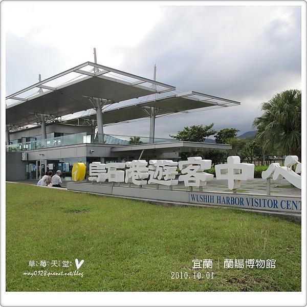 蘭陽博物館87-2010.10.01.JPG