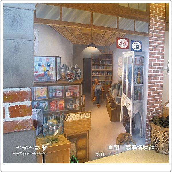蘭陽博物館32-2010.10.01.JPG