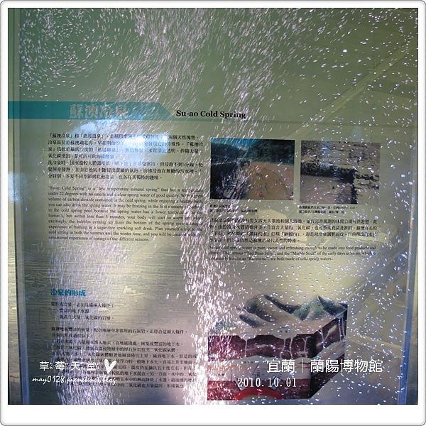 蘭陽博物館27-2010.10.01.JPG