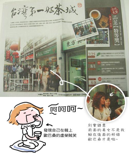 20090925茶城_上報.jpg