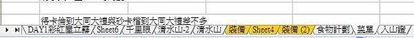 清水大山EXCEL.jpg
