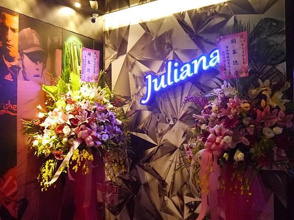 juliana食尚餐飲運動餐廳1-2.JPG
