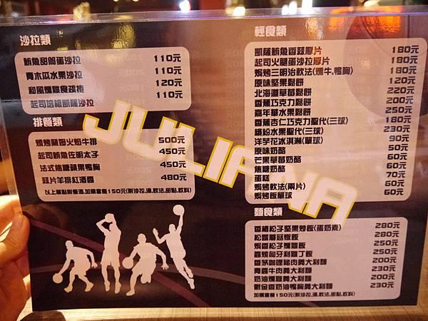 juliana食尚餐飲運動餐廳2.JPG