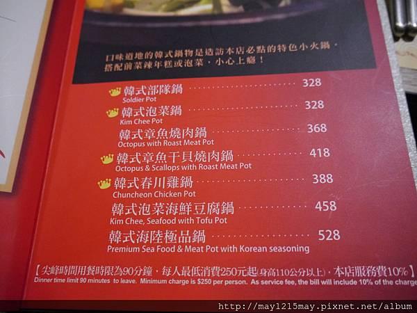 捷運國父紀念館 韓國料理3.JPG