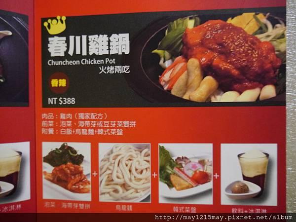 捷運國父紀念館 韓國料理3-3.JPG