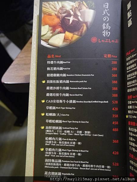捷運國父紀念館 韓國菜3-8.JPG