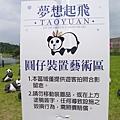5  桃園夢想起飛 熱氣球嘉年華會.JPG