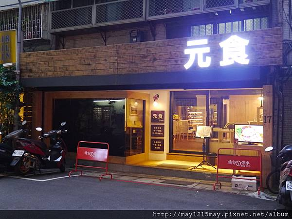 1 元食 捷運市府站 私房料理.JPG