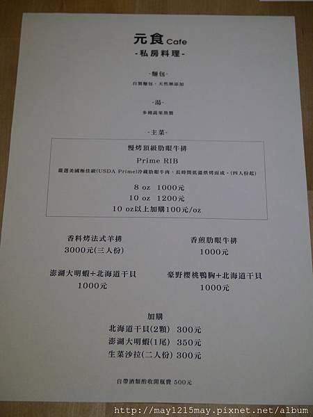 2 元食 捷運市府站 私房料理.JPG