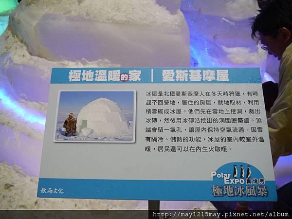 3 極地冰風暴實境秀.JPG