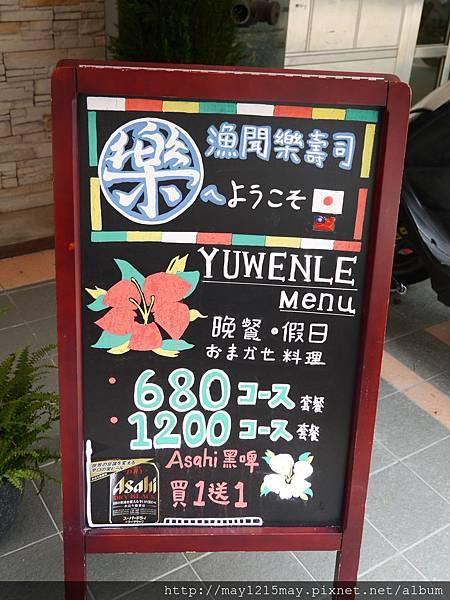 1-1.漁聞樂 壽司割烹 無菜單日本料理  南京敦化站.JPG