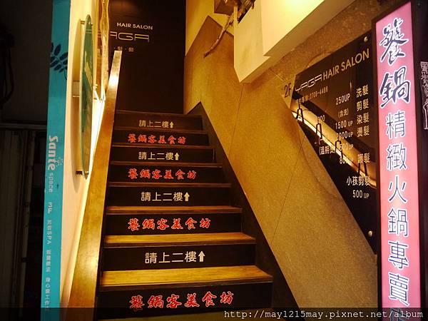1-1饕鍋 捷運大安站 酸菜白肉鍋 麻辣鍋.JPG