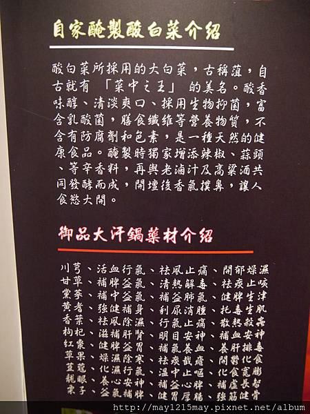1-15饕鍋 捷運大安站 酸菜白肉鍋 麻辣鍋.JPG