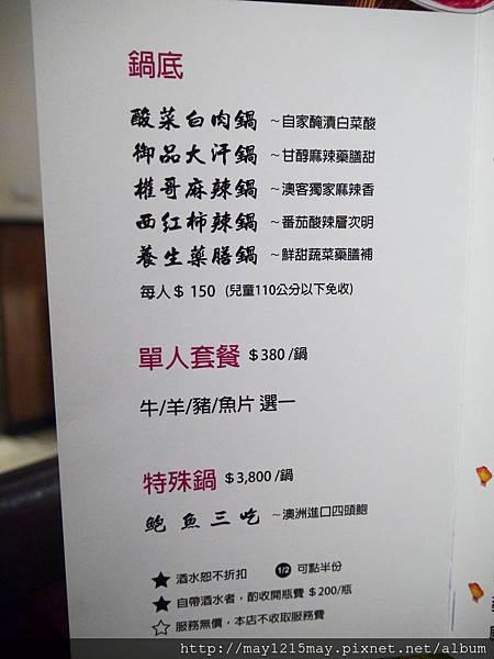 1-16饕鍋 捷運大安站 酸菜白肉鍋 麻辣鍋.JPG
