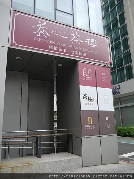 1 養心茶樓 捷運南京松江站.JPG