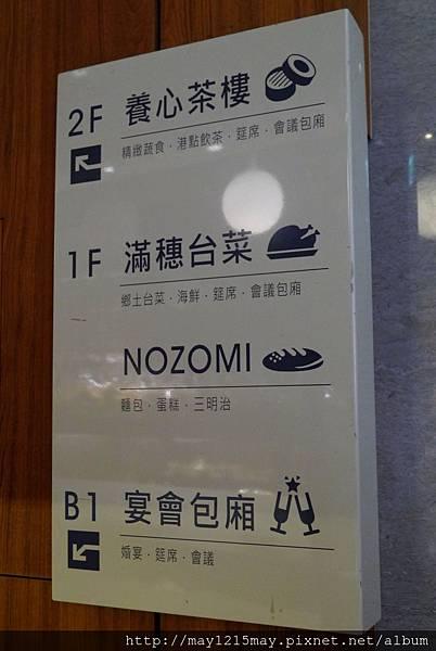1-2 養心茶樓 捷運南京松江站.JPG