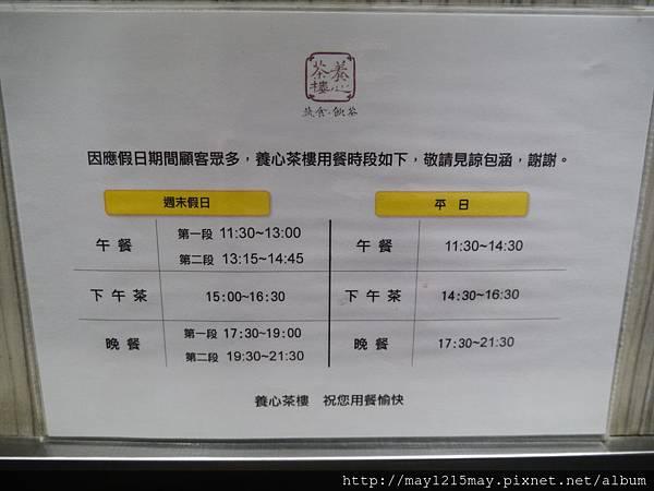 2-31 養心茶樓 捷運南京松江站.JPG
