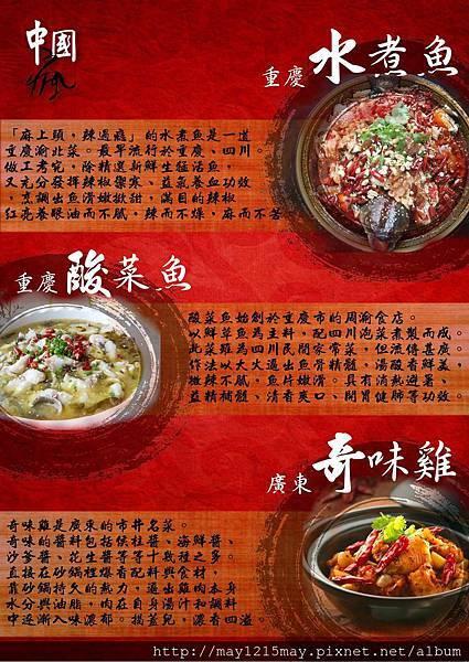 1-7 中國瘋水煮魚.jpg