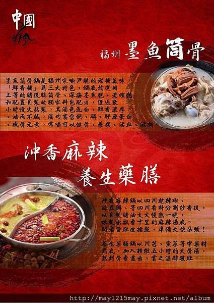 1-8 中國瘋水煮魚.jpg
