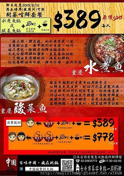 1-9 中國瘋水煮魚.jpg