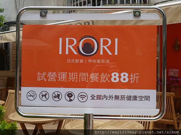 1-1 IRORI 日本新食 九州葡萄酒 東區 日本料理.JPG