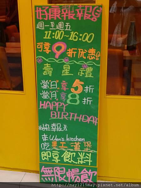 1-1公館, 美食, 餐廳, wen's kitchen, 聚餐 ,捷運 ,美式.JPG