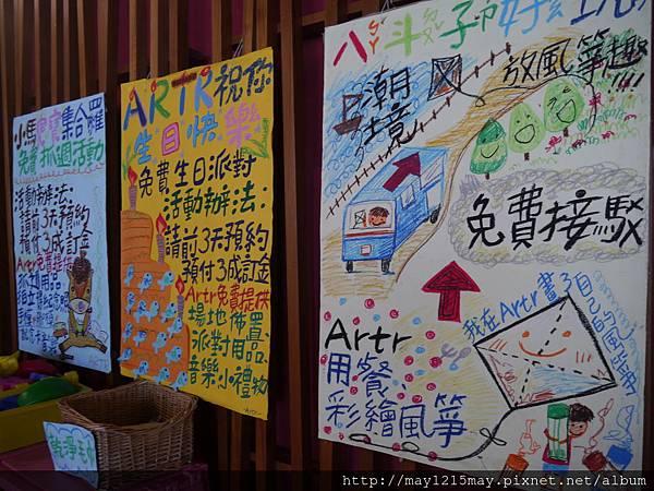 10 基隆海洋科技博物館 artr親子餐廳.JPG