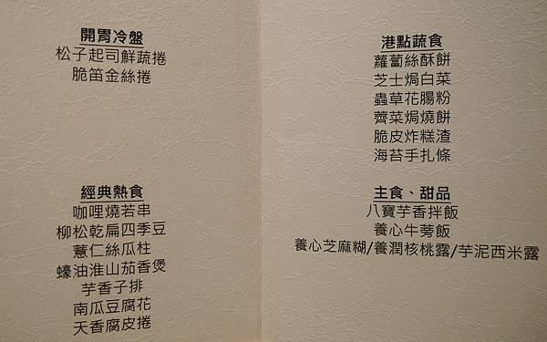 2 養心茶樓 捷運南京松江站