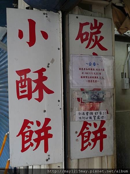 5.炭烤燒餅小酥餅 三重自強路四段91號.JPG