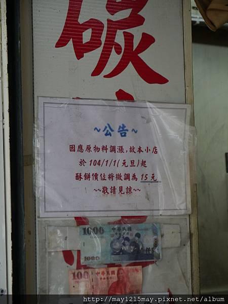 6.炭烤燒餅小酥餅 三重自強路四段91號.JPG