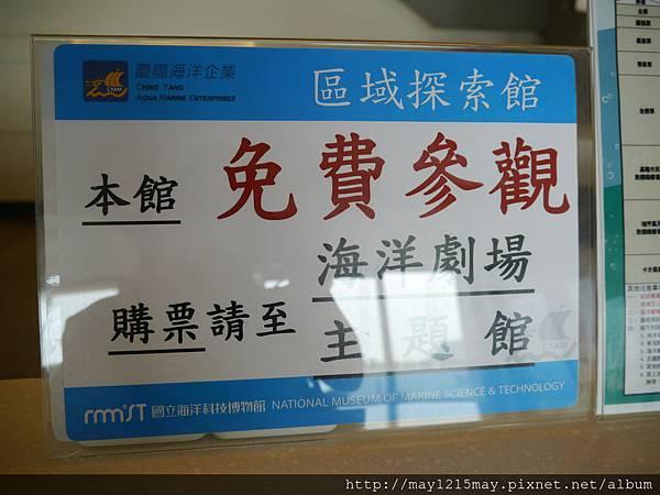 4.海洋科技博物館 基隆 區域探索館.JPG
