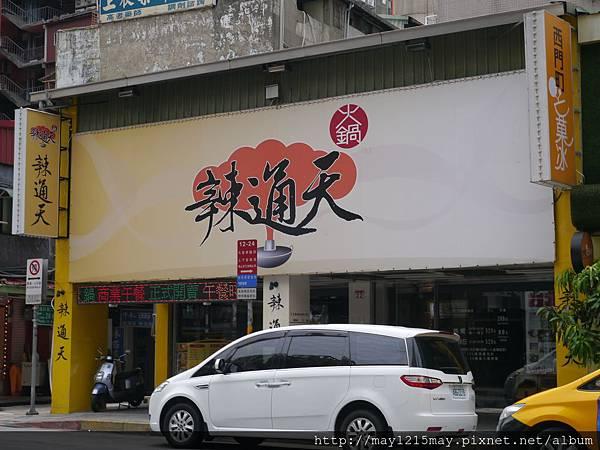1辣通天港式茶餐廳 西門町.JPG